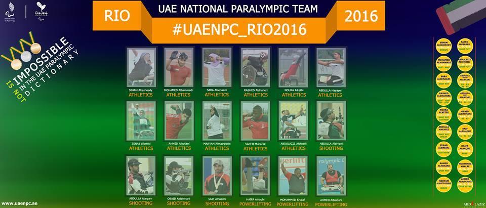 أبطال منطقة غرب آسيا في باراليمبيك ريو 2016 الامــارات