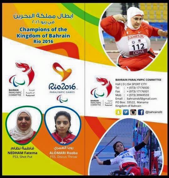 أبطال منطقة غرب آسيا في باراليمبيك ريو 2016 البحرين