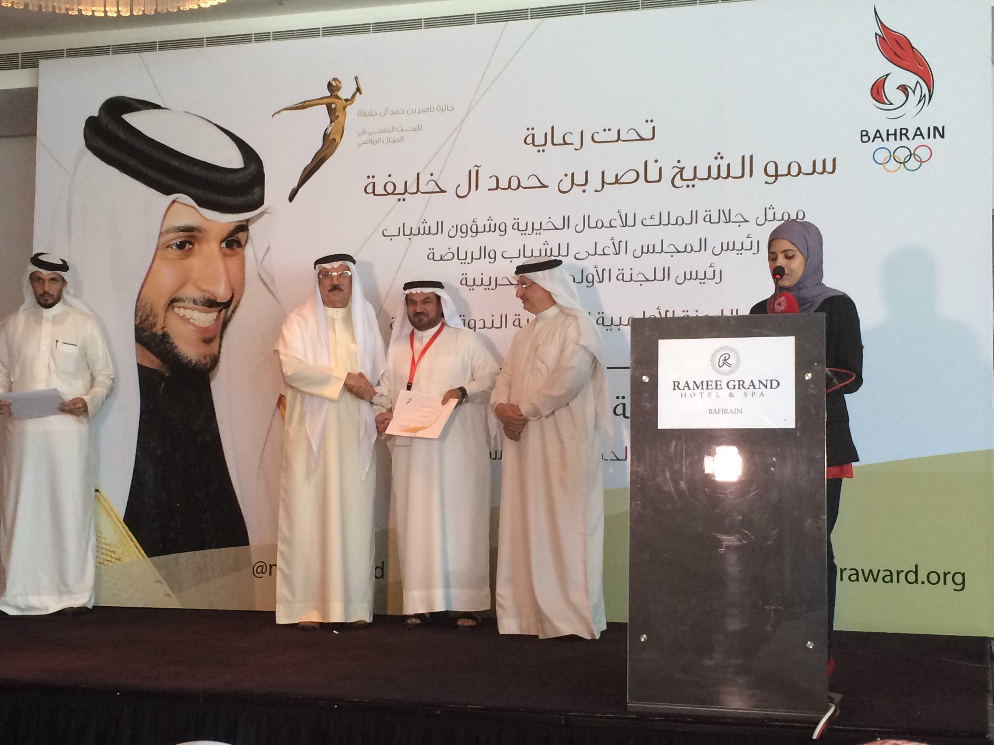 ندوة البحث العلمي في تطوير الحركة الرياضية العربية - البحرين 2015