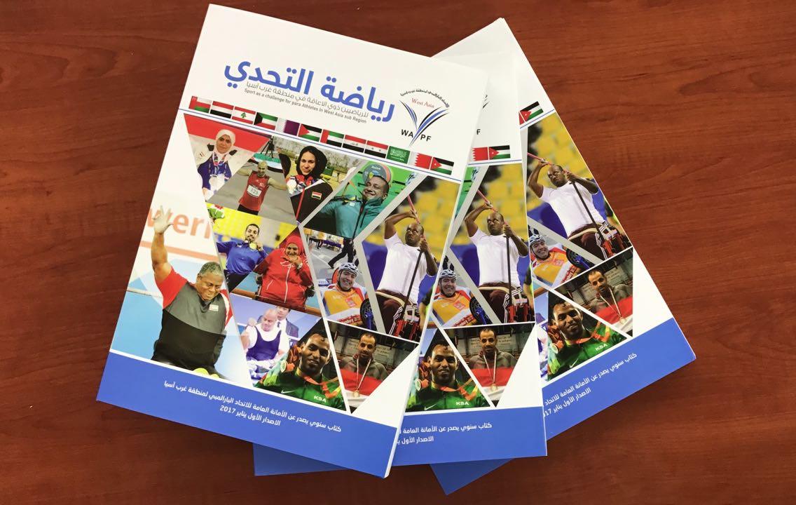 اتحاد غرب آسيا يصدر النسخة الأولى من كتابه السنوي