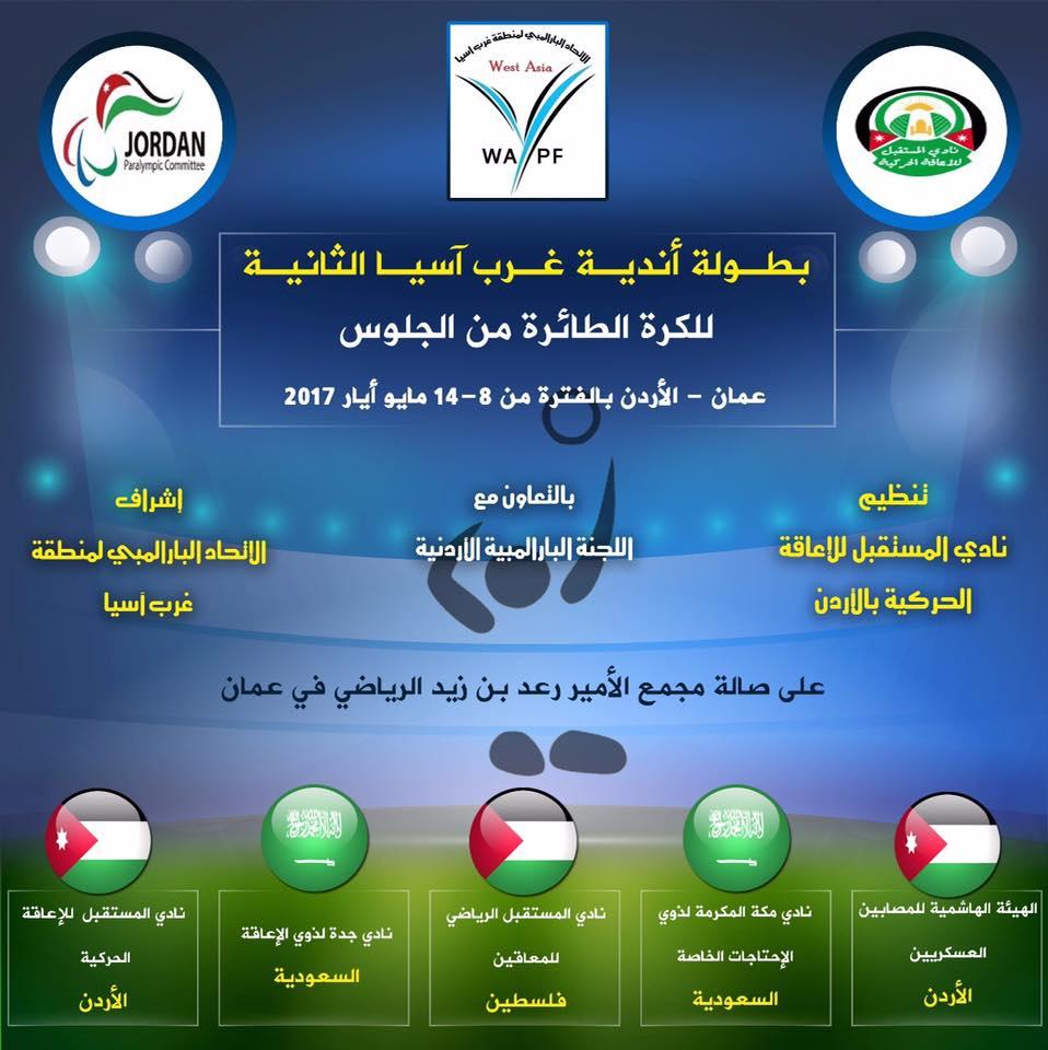 بطولة أندية غرب آسيا الثانية للكرة الطائرة من الجلوس المملكة الاردنية الهاشمية - عمان