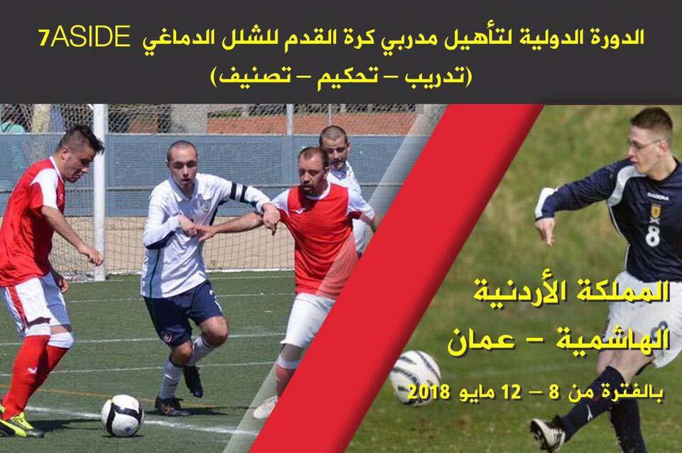 الدورة الدولية لتأهيل مدربي كرة القدم للشلل الدماغي 7A-side