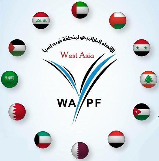 عـمّــان تستضيف أعمال إجتماع المكتب التنفيذي للاتحاد البارالمبي لمنطقة غرب آسيا