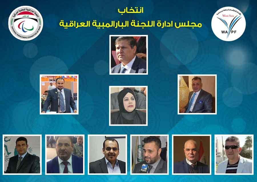إنتخاب مجلس ادارة اللجنة البارالمبية الوطنية العراقية برئاسة الدكتور عقيل حميد عودة