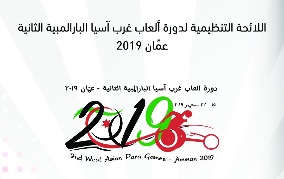 اللائحة التنظيمية لدورة ألعاب غرب آسيا البارالمبية الثانية - عمّان 2019