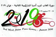 على هامش دورة ألعاب غرب آسيا البارالمبية الثانية - دورة دولية لحكام كرة الهدف للمكفوفين ، وذلك بالفترة من 15 - 22 /9/ 2019