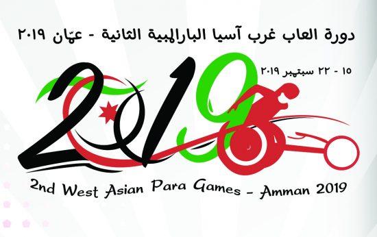 دورة العاب غرب آسيا الثانية - عمَان 2019