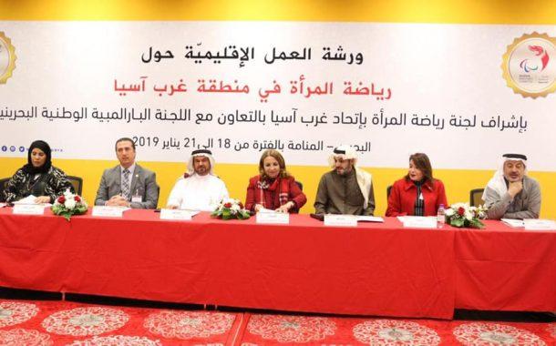 افتتاح ورشة العمل الاقليمية حول رياضة المرأة في منطقة غرب آسيا البحرين