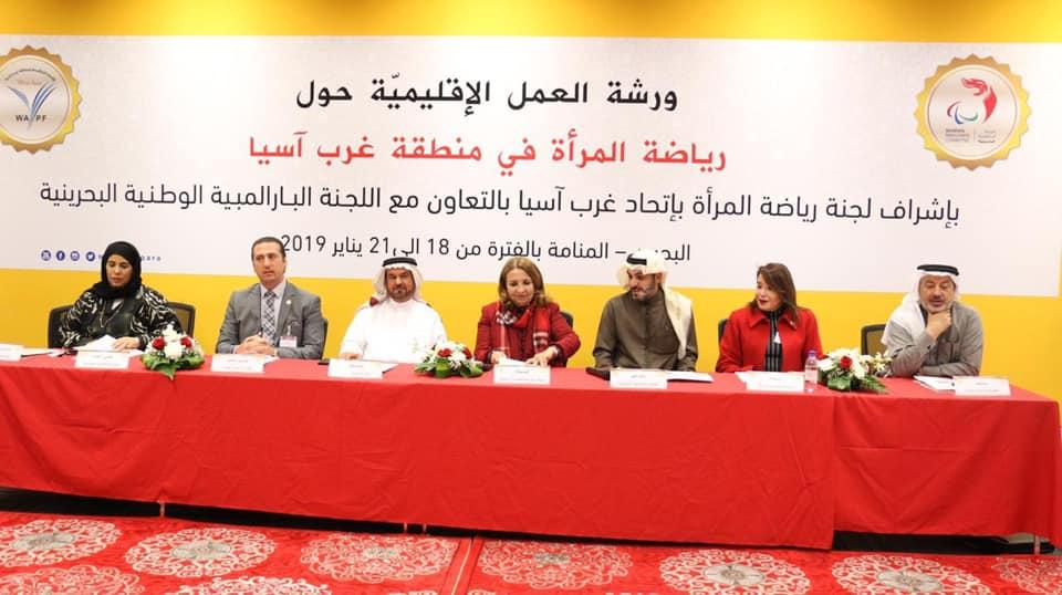 Photo of افتتاح ورشة العمل الاقليمية حول رياضة المرأة في منطقة غرب آسيا البحرين