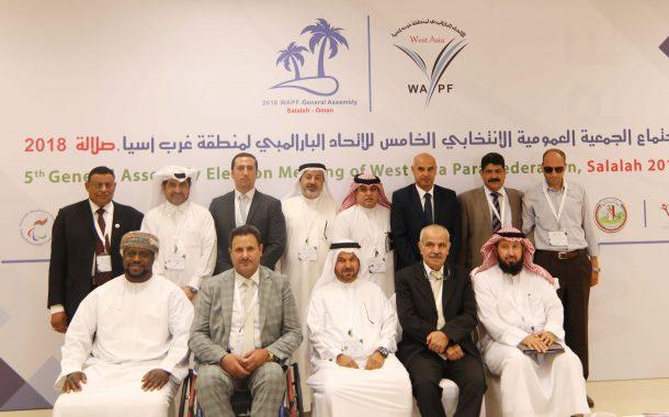 اعتماد تشكيل اللجان الرئيسية لاتحاد غرب آسيا للدورة 2019 - 2022